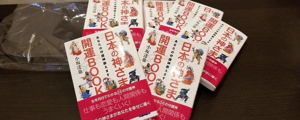 日本の神さま開運ブック